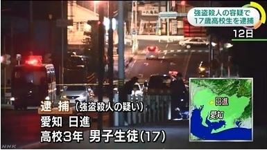愛知県日進市男性殺害事件で高校3年生を逮捕.jpg