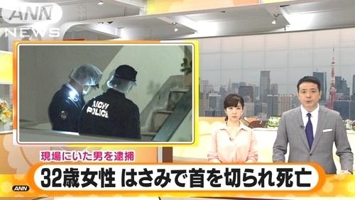 愛知県春日井市中国人女性殺害.jpg