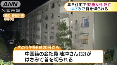 愛知県春日井市中国人女性殺害1.jpg
