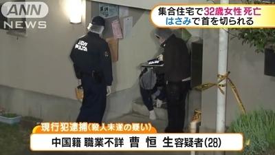愛知県春日井市中国人女性殺害3.jpg