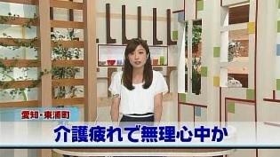 愛知県東浦町妻殺害心中事件.jpg