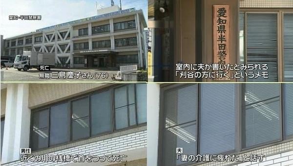 愛知県東浦町妻殺害心中事件1.jpg
