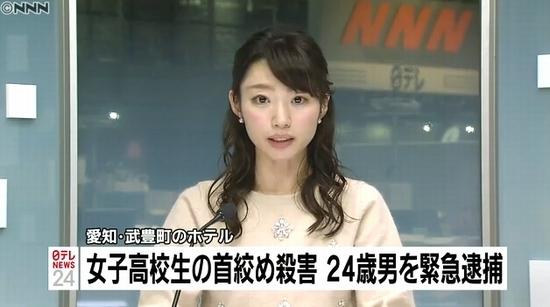 愛知県武豊町ラブホテル女子高校生殺害事件.jpg