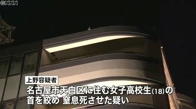 愛知県武豊町ラブホテル女子高校生殺害事件2.jpg