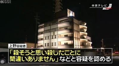 愛知県武豊町ラブホテル女子高校生殺害事件4.jpg