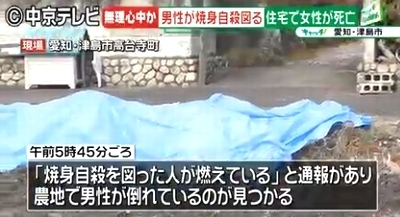 愛知県津島市高台寺町高齢夫婦心中殺人1.jpg