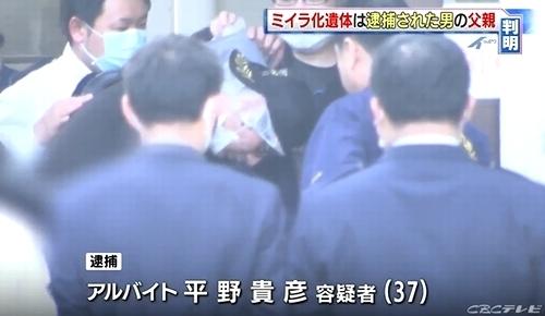 愛知県清須市ミイラ化遺体アルバイト男逮捕1.jpg