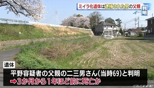 愛知県清須市ミイラ化遺体アルバイト男逮捕2.jpg
