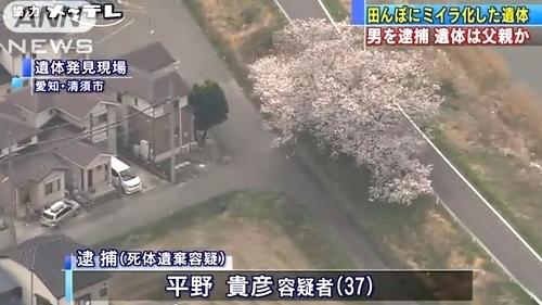 愛知県清須市堤防ミイラ化死体遺棄1.jpg