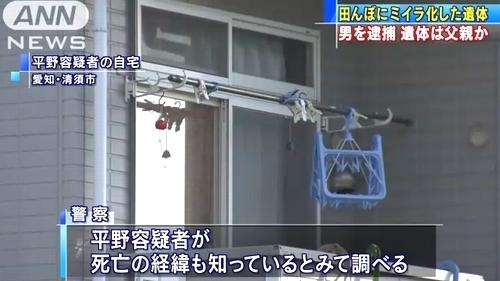 愛知県清須市堤防ミイラ化死体遺棄4.jpg