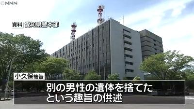 愛知県田原市死体遺棄事件3.jpg
