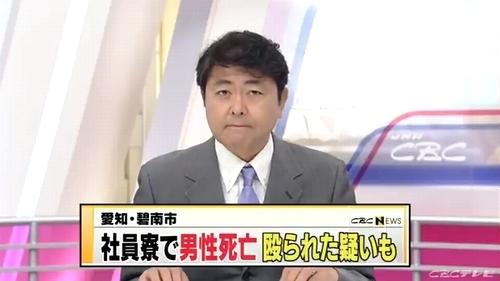 愛知県碧南市社員寮男性変死事件.jpg