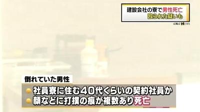 愛知県碧南市社員寮男性変死事件2.jpg