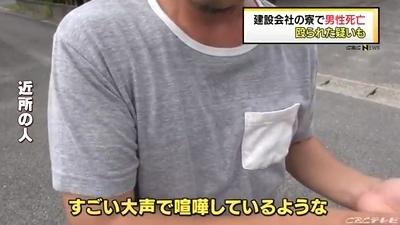 愛知県碧南市社員寮男性変死事件3.jpg