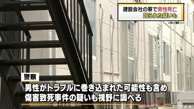愛知県碧南市社員寮男性変死事件4.jpg