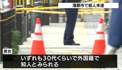 愛知県蒲郡市路上女性殺人未遂事件3.jpg