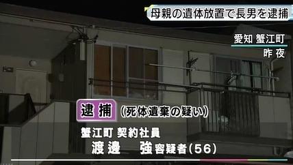 愛知県蟹江町高齢母遺体遺棄1.jpg
