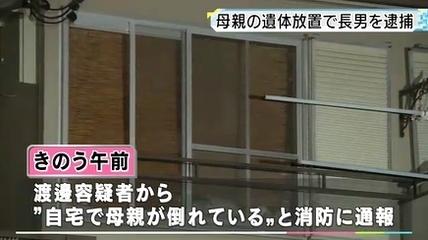 愛知県蟹江町高齢母遺体遺棄2.jpg
