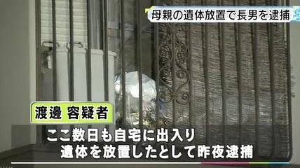 愛知県蟹江町高齢母遺体遺棄3.jpg