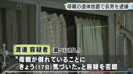 愛知県蟹江町高齢母遺体遺棄4.jpg