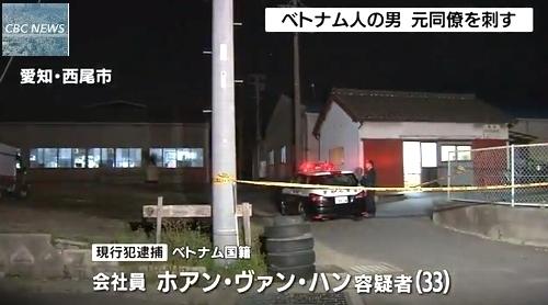 愛知県西尾市の会社でベトナム人男性刺殺.jpg