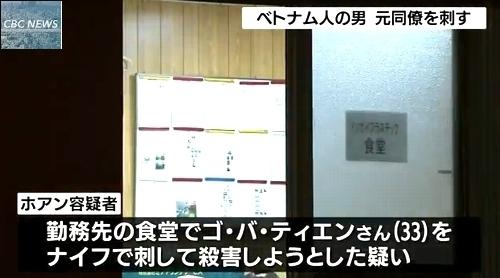 愛知県西尾市の会社でベトナム人男性刺殺1.jpg