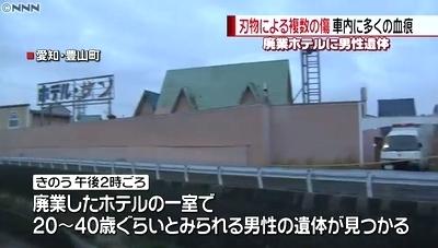 愛知県豊山町廃業ラブホテル男性殺人事件.jpg