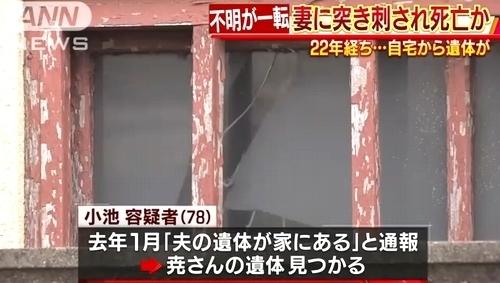 愛知県豊川市22年前の妻が夫殺害事件2.jpg