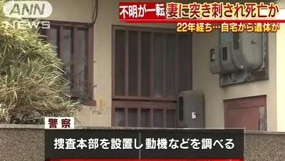 愛知県豊川市22年前の妻が夫殺害事件3.jpg
