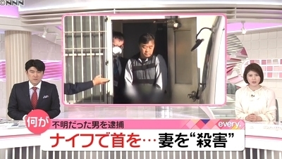 愛知県豊川市ブラジル妻殺人で夫逮捕.jpg
