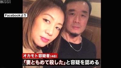 愛知県豊川市ブラジル妻殺人で夫逮捕4.jpg