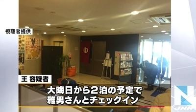 愛知県豊川市ホテル中国人女性殺害事件2.jpg