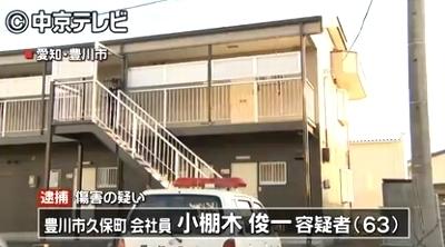 愛知県豊川市男性撲殺事件1.jpg