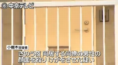 愛知県豊川市男性撲殺事件2.jpg