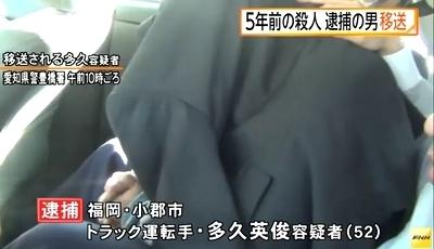 愛知県豊橋市女性強盗殺人・多久英俊逮捕1.jpg