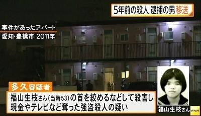 愛知県豊橋市女性強盗殺人・多久英俊逮捕2.jpg