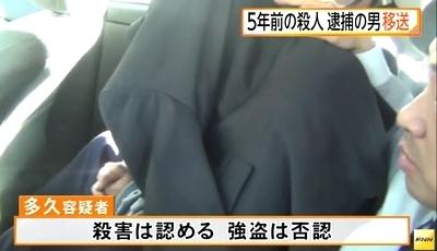 愛知県豊橋市女性強盗殺人・多久英俊逮捕3.jpg