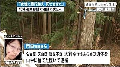 愛知県豊田市31歳女性暴行死体遺棄1.jpg