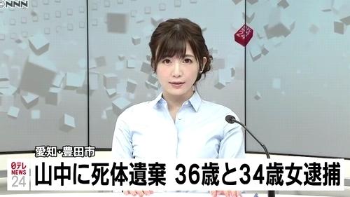 愛知県豊田市山林女性死体遺棄女2人逮捕.jpg