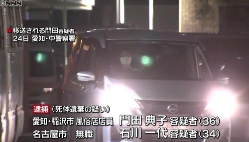 愛知県豊田市山林女性死体遺棄女2人逮捕1.jpg