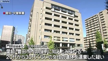 愛知県豊田市山林女性死体遺棄女2人逮捕3.jpg