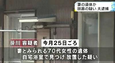 愛知県阿久比町妻の遺体遺棄3.jpg