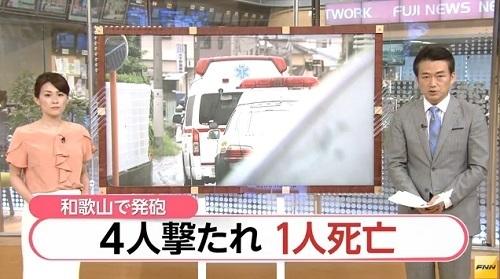 斉藤舞子が伝える和歌山市拳銃死傷事件.jpg