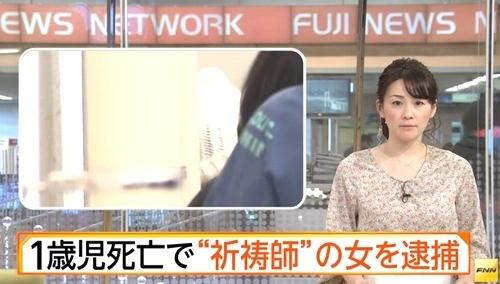 斉藤舞子アナ前橋市女児暴行死のニュースを読む.jpg