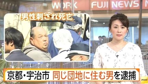 新妻の斉藤舞子アナがニュース_京都府宇治市男性殺害事件.jpg