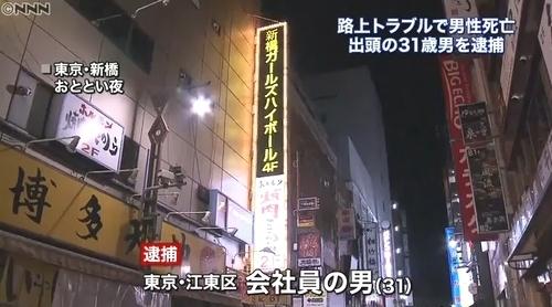 新橋男性死亡事件で会社員の男逮捕2.jpg