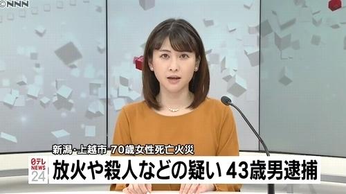 新潟県上越市70歳女性放火殺人.jpg