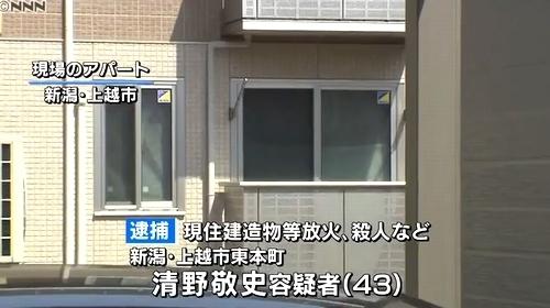 新潟県上越市70歳女性放火殺人1.jpg