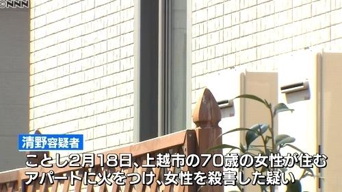 新潟県上越市70歳女性放火殺人2.jpg