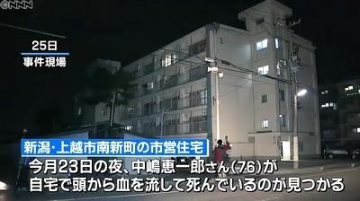 新潟県上越市男性殺人事件1.jpg